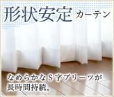 形状安定カーテン