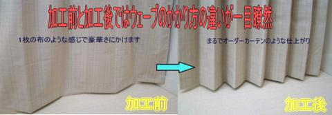 形状安定加工済みカーテン